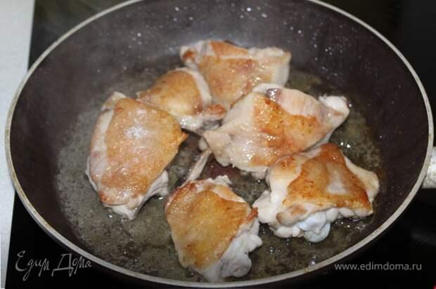 Бедра нарезаем на куски. Солим и перчим, обжариваем на растительном масле со всех сторон до золотисто-коричневого цвета, около 15 минут.